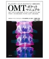OMTポケットマニュアル
