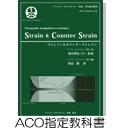 指定教科書(SCS)