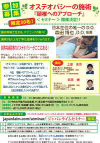 セミナー:オステオパシーの施術・頸椎へのアプローチ